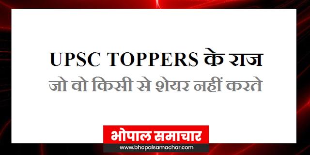 UPSC TOPPERS | यूपीएससी टॉपर्स के राज जो वो किसी से शेयर नहीं करते