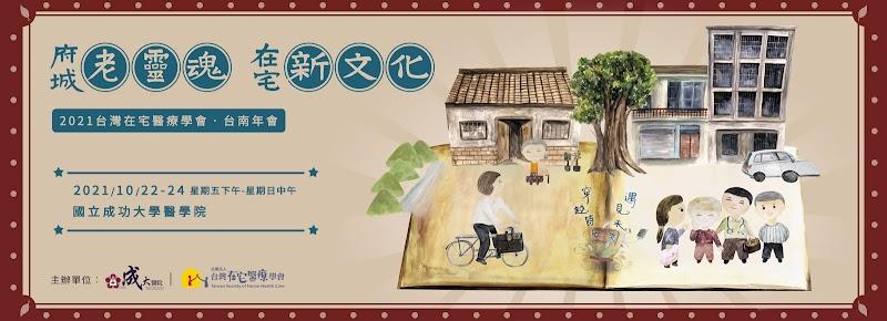 2021台南成大年會
