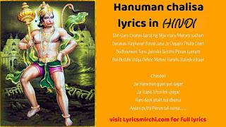 श्री हनुमान चालीसा लिरिक्स हिंदी में । Hanuman chalisa hindi lyrics