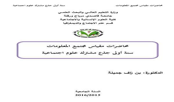 محاضرات مقياس مجتمع المعلومات pdf  سنة أولى علوم إجتماعية
