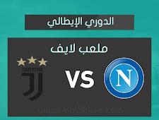 نتيجة مباراة نابولي و يوفنتوس اليوم الموافق 2021/02/13 في الدوري الإيطالي
