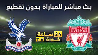 مشاهدة مباراة ليفربول وكريستال بالاس بث مباشر بتاريخ 23-05-2021 الدوري الانجليزي
