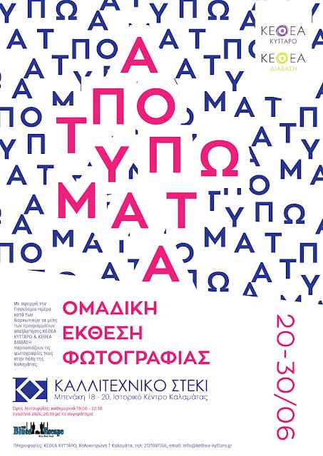 ΑΠΟΤΥΠΩΜΑΤΑ: Έκθεση φωτογραφίας από το ΚΕΘΕΑ ΚΥΤΤΑΡΟ-ΟΞΥΓΟΝΟ