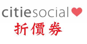 【citiesocial找好東西】1月份折價券/優惠券/折扣碼/coupon
