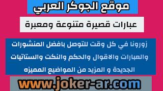 عبارات قصيرة متنوعه ومعبرة 2021 - الجوكر العربي