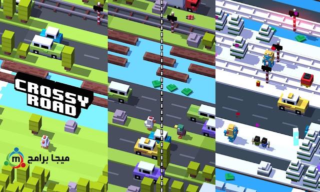 تحميل لعبة crossy road طريق الخطر مجانا اخر اصدار