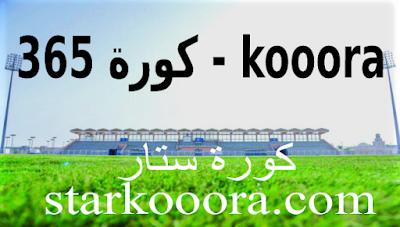 كورة 365 kooora 365 مشاهدة مباريات اليوم بث مباشر- كورة ستار