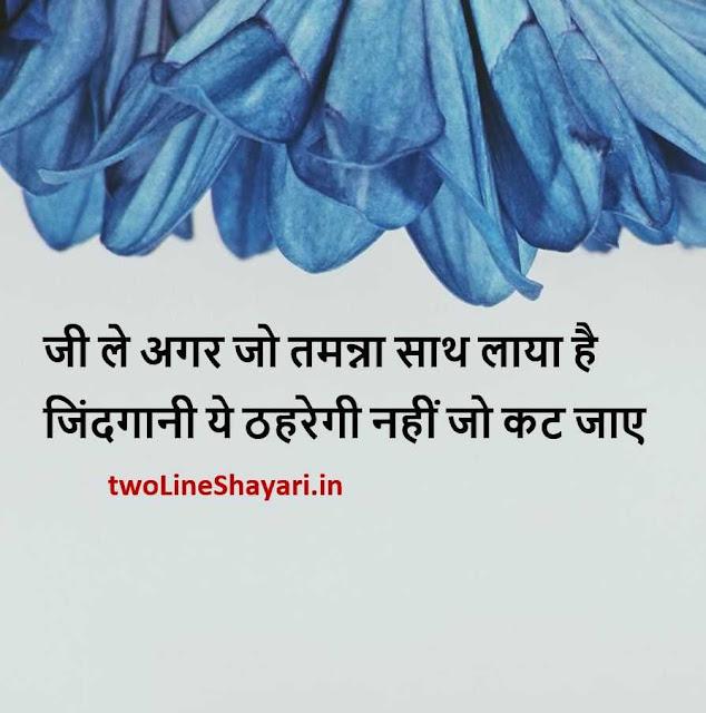 Mood off Dp Shayari Boy, Mood off Shayari Image, Mood off Shayari Image Download