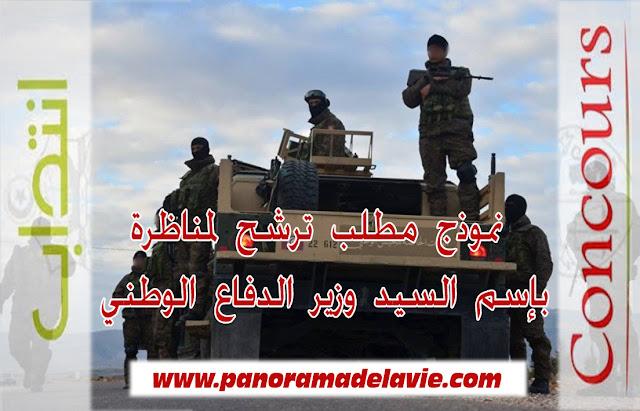 نموذج مطلب ترشح لمناظرة بإسم السيد وزير الدفاع الوطني