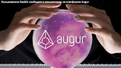 Пользователи Reddit сообщают о мошенниках на платформе Augur