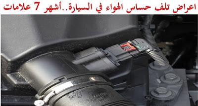 اعراض تلف حساس الهواء في السيارة..أشهر 7 علامات