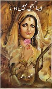 Aisa Kabhi Nahi Hota Novel By Umaira Ahmad PDF