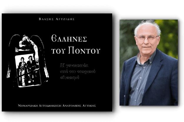 Δωρεάν βιβλίο: Οι Έλληνες του Πόντου - Η γενοκτονία από τον Τουρκικό εθνικισμό