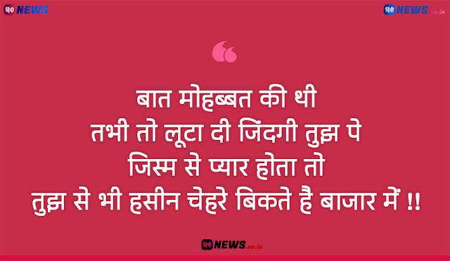 Love Status for Whatsapp & FB   लव ऐटिटूड स्टेटस