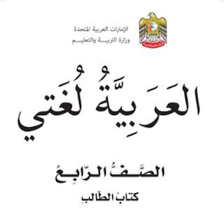 تحميل كتاب العربية لغتى للصف الرابع الجزء الاول 2017-2018-2019