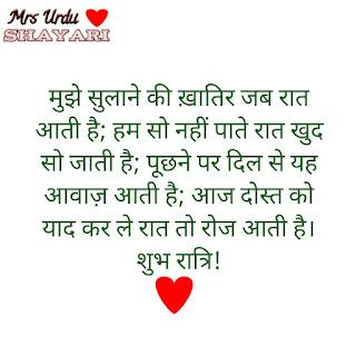 Hindi Shayari, Good night hindi Shayari, Good night Shayari