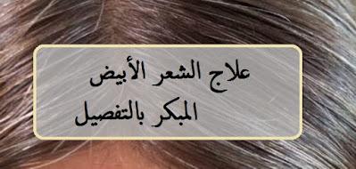 علاج الشعر الأبيض المبكر بالتفصيل