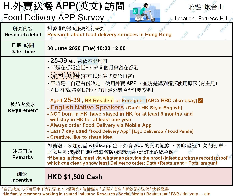 SurveyHK: AD.外賣送餐APP(英文)研究(30/6) [酬金: $1,靚,500 Cash]