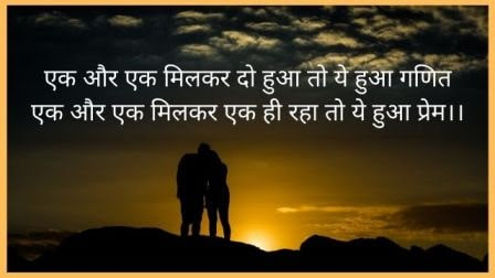 feeling love quotes in hindi, love quotes
