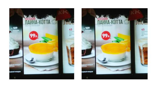 Панна котта в KFC, Панна котта в КФС, Панна котта в KFC состав цена стоимость пищевая ценность где купить Россия 2018 адреса