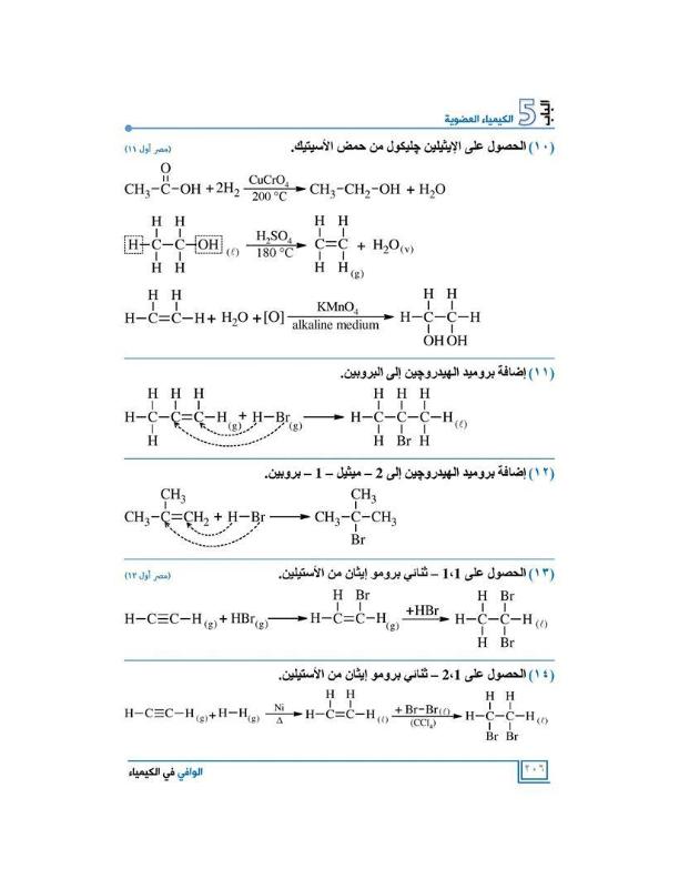تجميع مراجعات الكيمياء للثانوية العامة 2021 0%2B%25282%2529