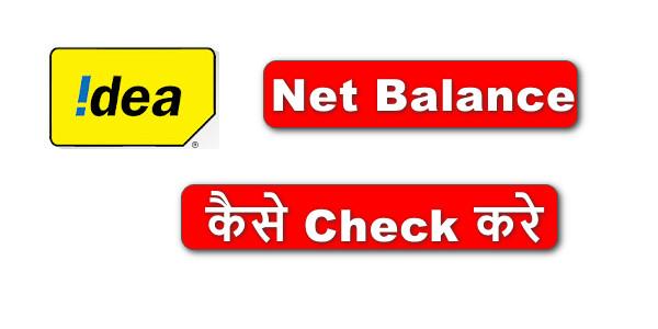 IDEA Net Balance Kaise Check Kare