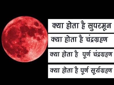 क्या होता है- सुपरमून ,चंद्र ग्रहण,पूर्ण चंद्रग्रहण, पूर्ण सूर्य ग्रहण | Super Moon Kya Hota Hai