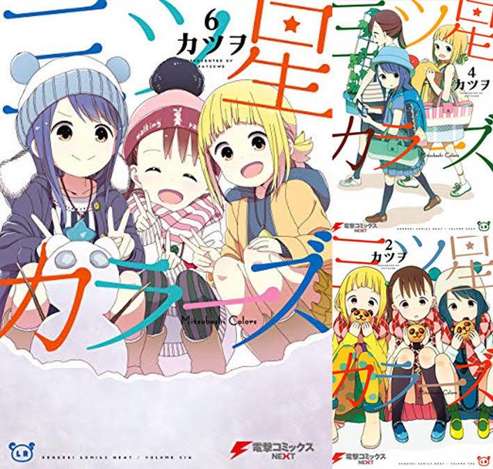 まとめ買い:三ツ星カラーズ (全6巻) (電撃コミックスNEXT)