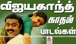 Vijayakanth Love Hits விஜயகாந்த் காதல் பாடல்கள்