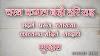 चरन कमल बंदौ हरि राइ की संदर्भ , प्रसंग सहित व्याख्या । Charan Kamal Bandau Hari Rai Soordas Ke Pad । UP Board 10th Syllabus