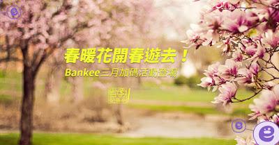 https://savingmoneyforgood.blogspot.com/2019/02/Bankee-2019March.EVENT.html