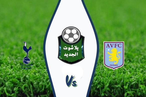 نتيجة مباراة توتنهام وأستون فيلا اليوم الأحد 16-02-2020 بين سبورت الدوري الإنجليزي