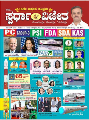 Spardha vijetha magazine November 2020 download