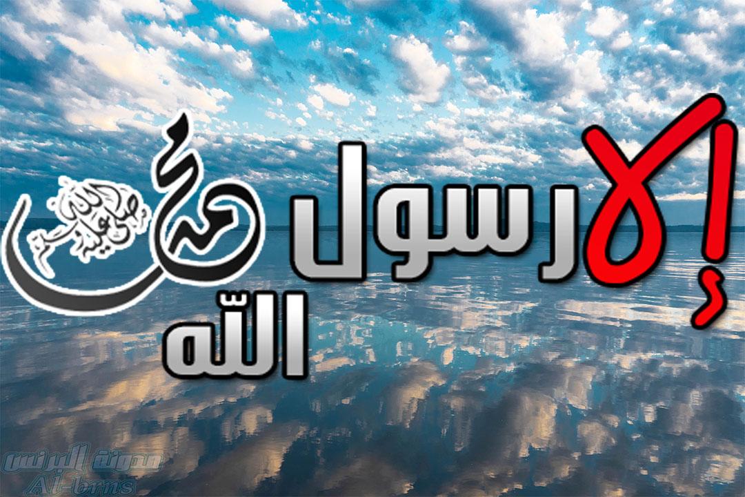 صور مكتوب عليها إلا رسول الله محمد (11)