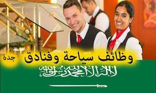 وظائف شاغرة في السعودية بتاريخ اليوم وظائف سياحة وفنادق ,جدة