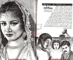 Bajing Aamad Novel Episode 1 by Tahir Javed Mughal