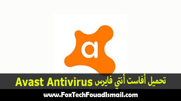 أفاست أنتي فايرس Avast Free Antivirus