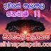 Lagna Palapala Ada Dawase  | ලග්න පලාපල | Sathiye Lagna Palapala 2020 | 2020-01-11