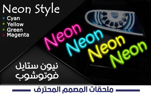 ستايل نيون للفوتوشوب | Neon Style Photoshop