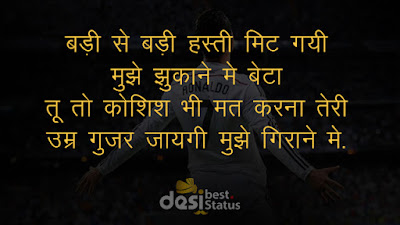 Killer Attitude Status In Hindi For Boys