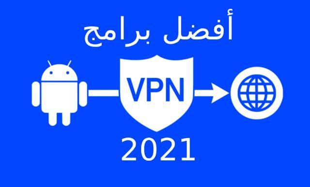 أفضل برامج VPN في عام 2021