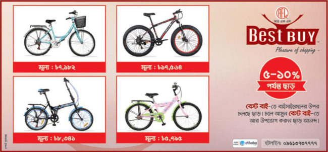 Get 5 to 10% Discount on Bicycle at Bestbuy from RFT Group