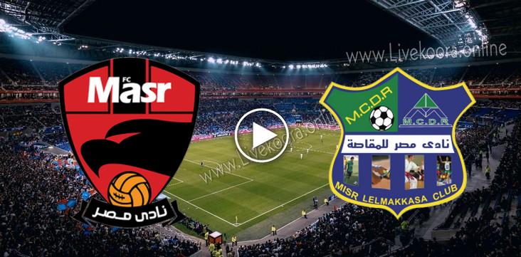 مشاهدة مباراة مصر المقاصة ونادي مصر  بث مباشر اليوم بتاريخ 15-09-2020 في الدوري المصري