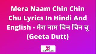 Mera Naam Chin Chin Chu Lyrics In Hindi And English - मेरा नाम चिन चिन चू (Geeta Dutt)
