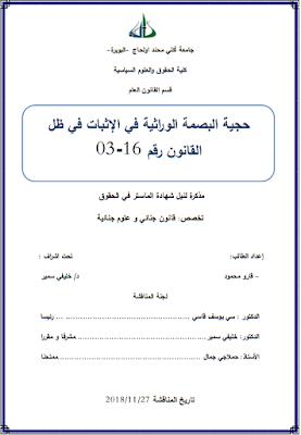 مذكرة ماستر: حجية البصمة الوراثية في الإثبات في ظل القانون رقم 16-03 PDF