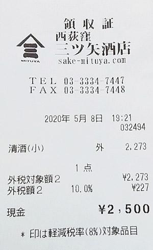 三ツ矢酒店 2020/5/8 のレシート