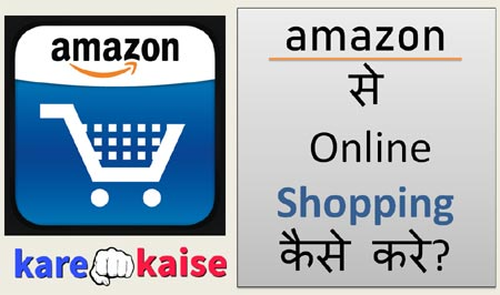 amazon-par-shopping-kaise-kare
