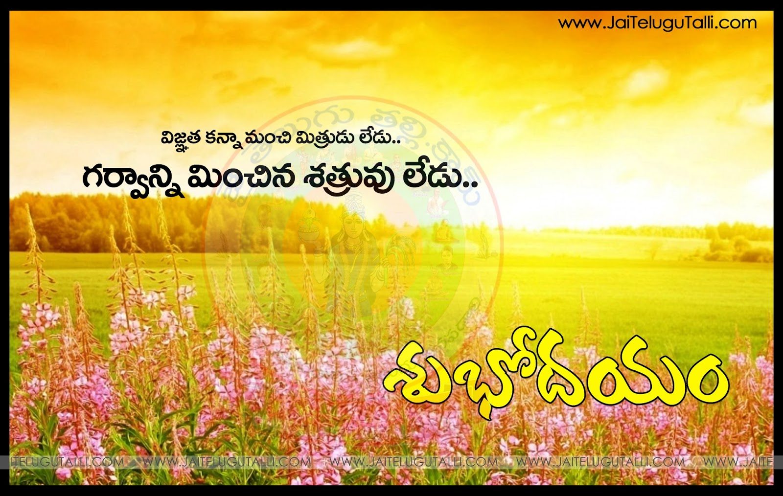 Subhodayam Images Famous Telugu Good Morning Quotes Pictures
