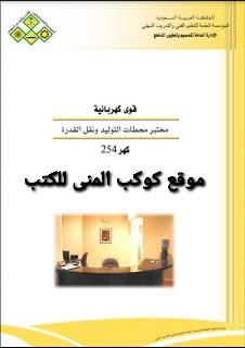 كتاب تجارب مختبر محطات توليد الطاقة الكهربائية ونقل القدرة pdf عملي