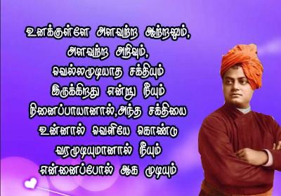 swamy vivekananda quotes in tamil